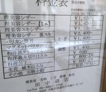 研ぎ田中4.jpg